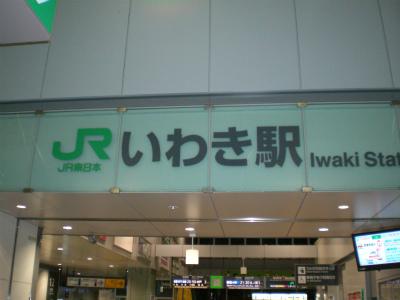 いわき駅.jpg
