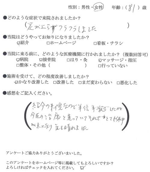 アンケート4.jpg