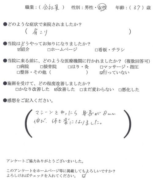 アンケート8.jpg