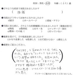 アンケート9(腰痛).jpg